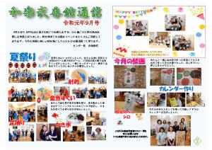 デイサービスセンター和楽弐番館 鎌ヶ谷 デイサービス 鎌ケ谷のデイサービス