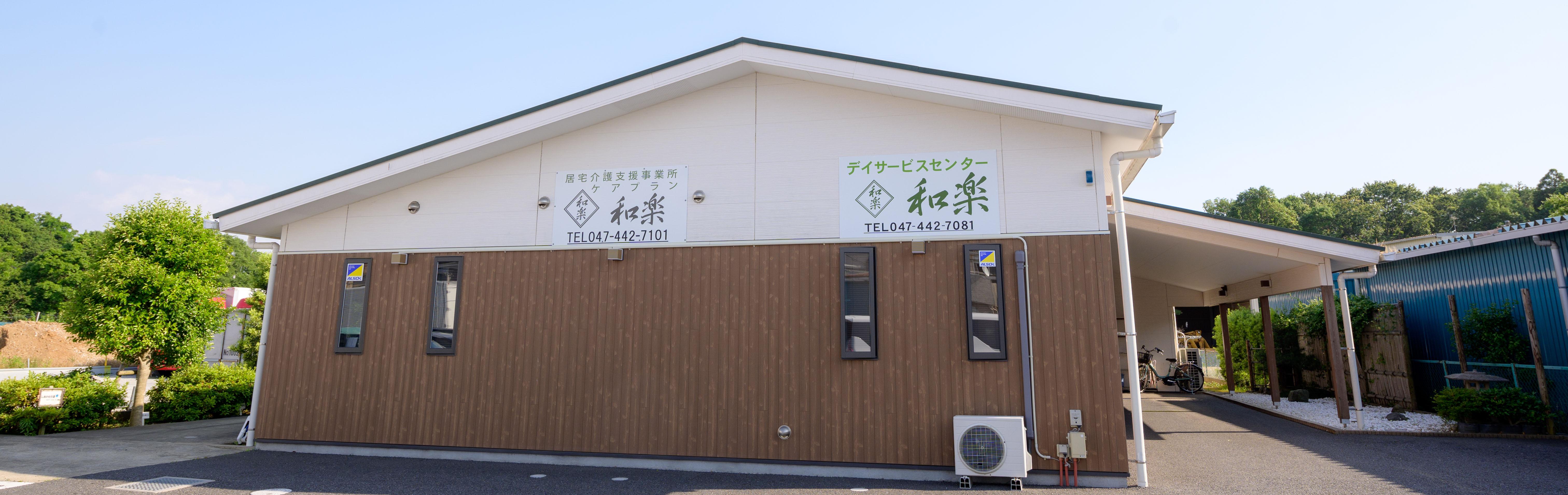 デイサービスセンター和楽弐番館